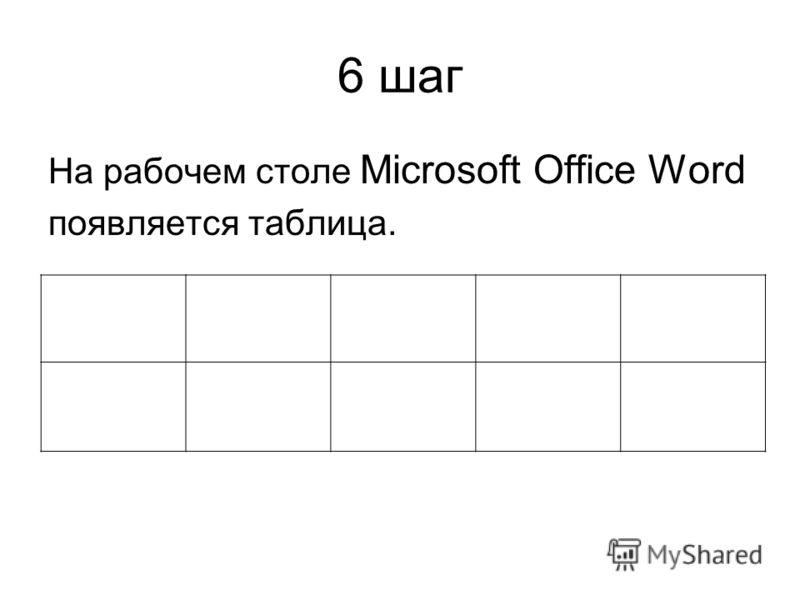 6 шаг На рабочем столе Microsoft Office Word появляется таблица.