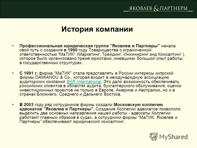 История компании Профессиональная юридическая группа