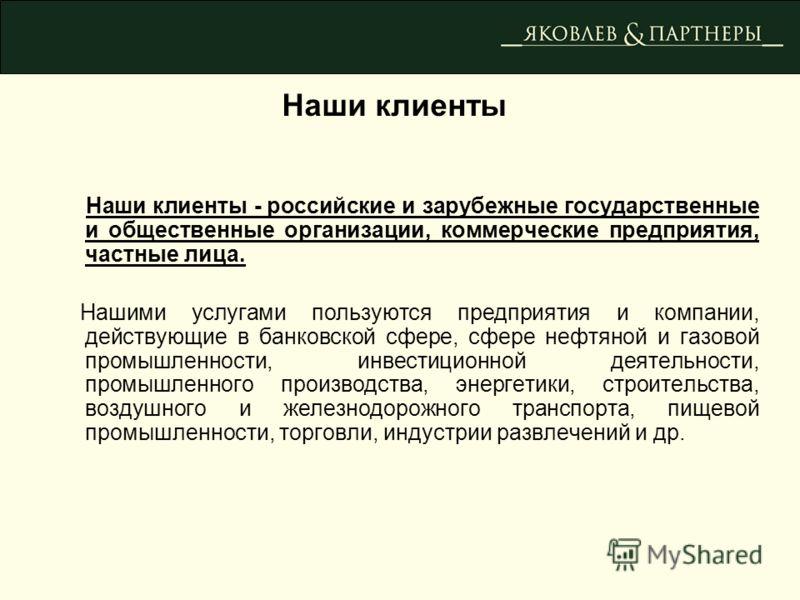 Наши клиенты - российские и зарубежные государственные и общественные организации, коммерческие предприятия, частные лица. Нашими услугами пользуются предприятия и компании, действующие в банковской сфере, сфере нефтяной и газовой промышленности, инв