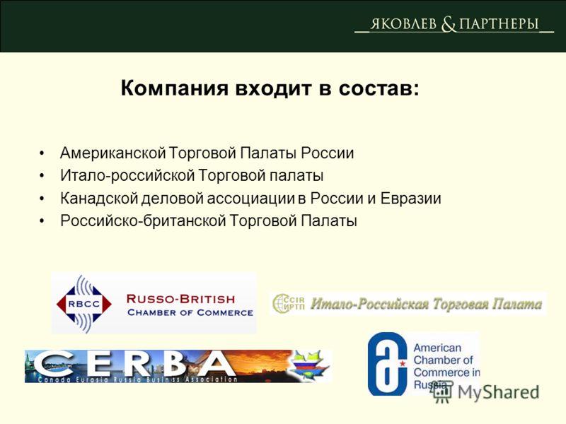 Американской Торговой Палаты России Итало-российской Торговой палаты Канадской деловой ассоциации в России и Евразии Российско-британской Торговой Палаты Компания входит в состав: