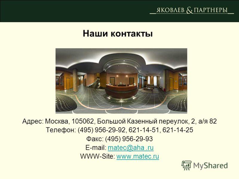 Наши контакты Адрес: Москва, 105062, Большой Казенный переулок, 2, а/я 82 Телефон: (495) 956-29-92, 621-14-51, 621-14-25 Факс: (495) 956-29-93 E-mail: matec@aha.rumatec@aha.ru WWW-Site: www.matec.ruwww.matec.ru