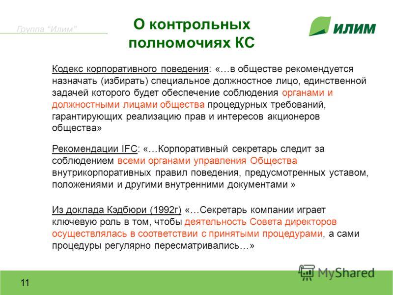 11 О контрольных полномочиях КС Кодекс корпоративного поведения: «…в обществе рекомендуется назначать (избирать) специальное должностное лицо, единственной задачей которого будет обеспечение соблюдения органами и должностными лицами общества процедур