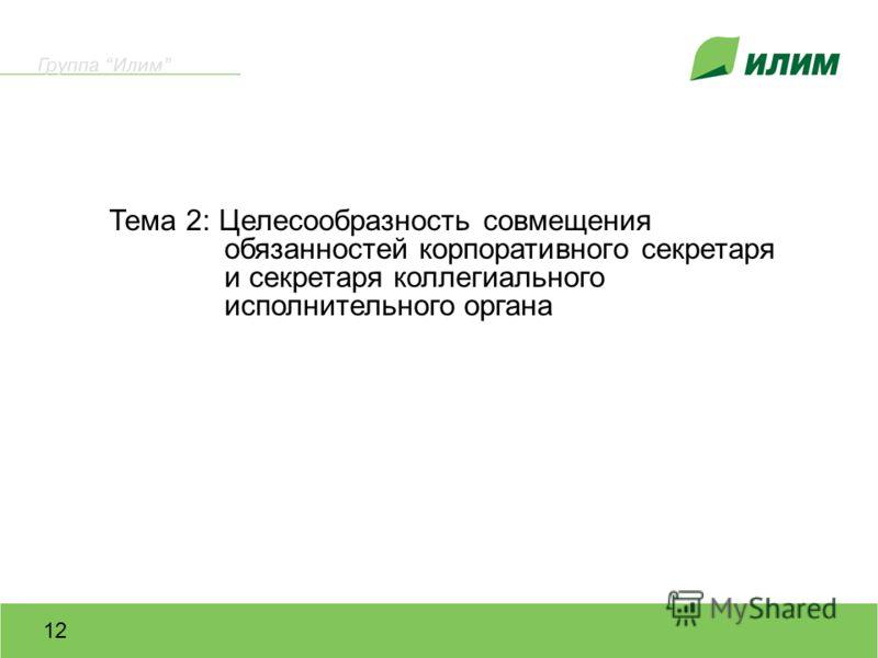 12 Тема 2: Целесообразность совмещения обязанностей корпоративного секретаря и секретаря коллегиального исполнительного органа