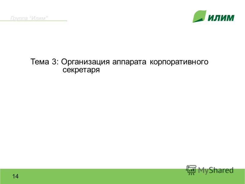 14 Тема 3: Организация аппарата корпоративного секретаря