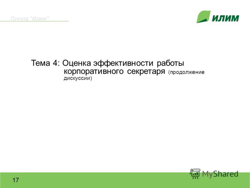 17 Тема 4: Оценка эффективности работы корпоративного секретаря (продолжение дискуссии)