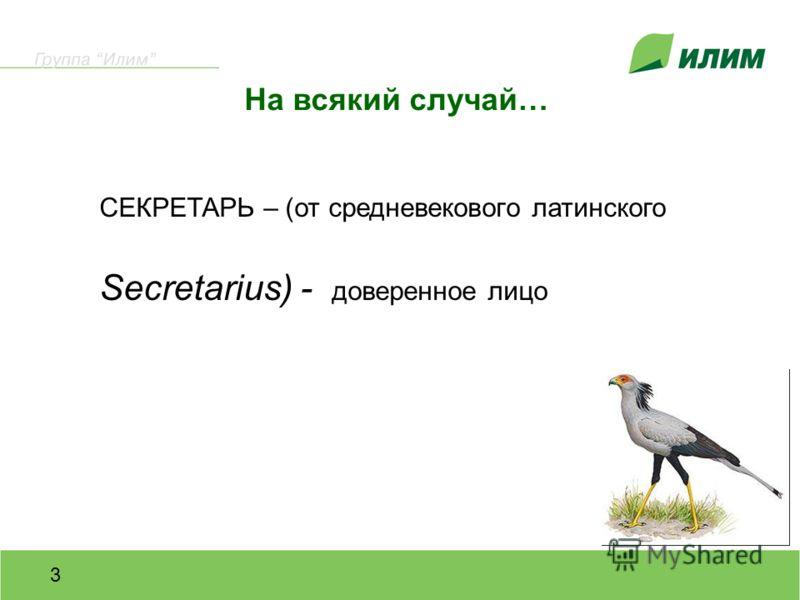 3 На всякий случай… СЕКРЕТАРЬ – (от средневекового латинского Secretarius) - доверенное лицо