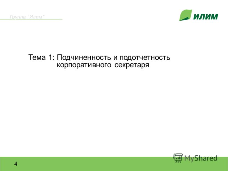 4 Тема 1: Подчиненность и подотчетность корпоративного секретаря