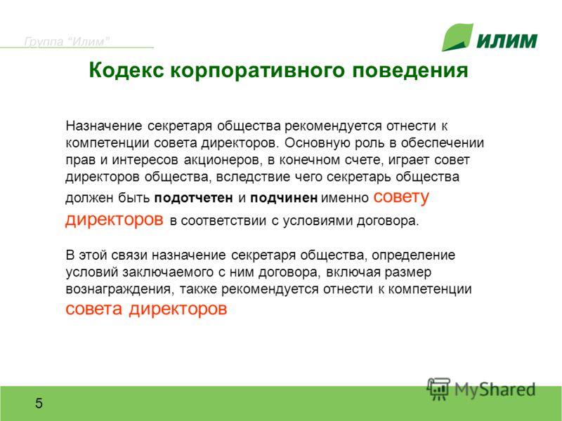 5 Кодекс корпоративного поведения Назначение секретаря общества рекомендуется отнести к компетенции совета директоров. Основную роль в обеспечении прав и интересов акционеров, в конечном счете, играет совет директоров общества, вследствие чего секрет