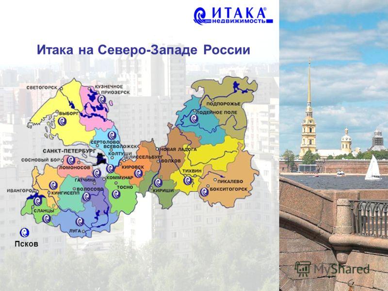 Итака на Северо-Западе России Псков