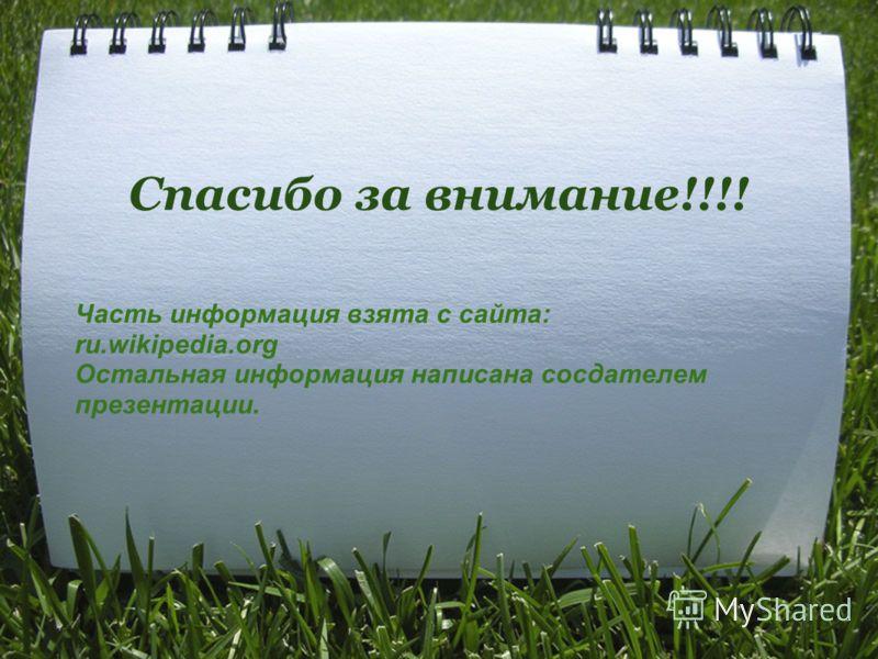Спасибо за внимание!!!! Часть информация взята с сайта: ru.wikipedia.org Остальная информация написана сосдателем презентации.