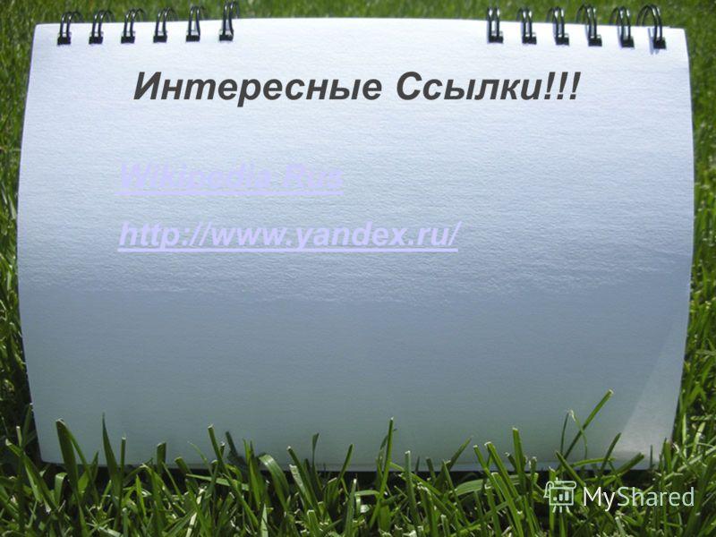Интересные Ссылки!!! Wikipedia Rus http://www.yandex.ru/