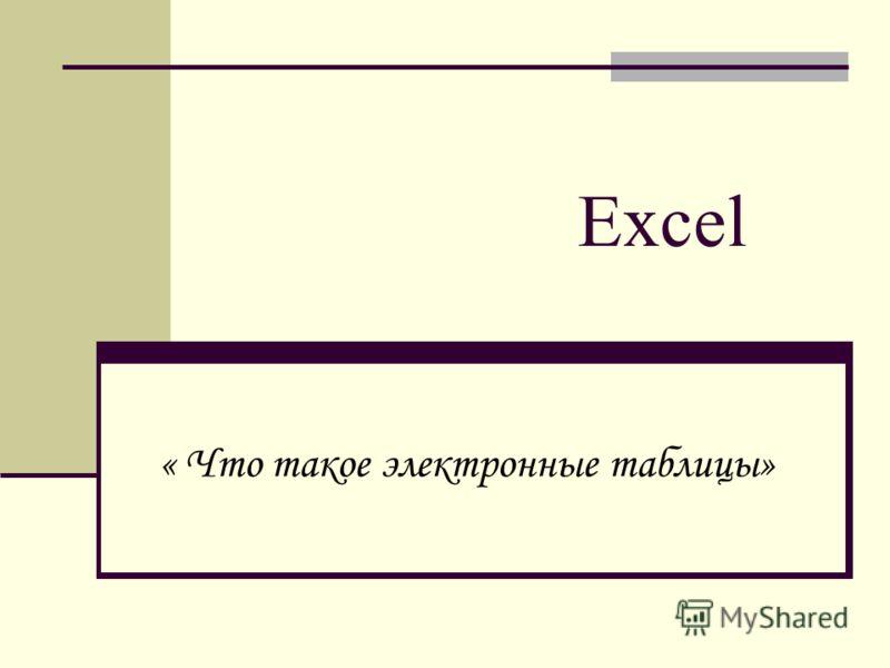 Excel « Что такое электронные таблицы»