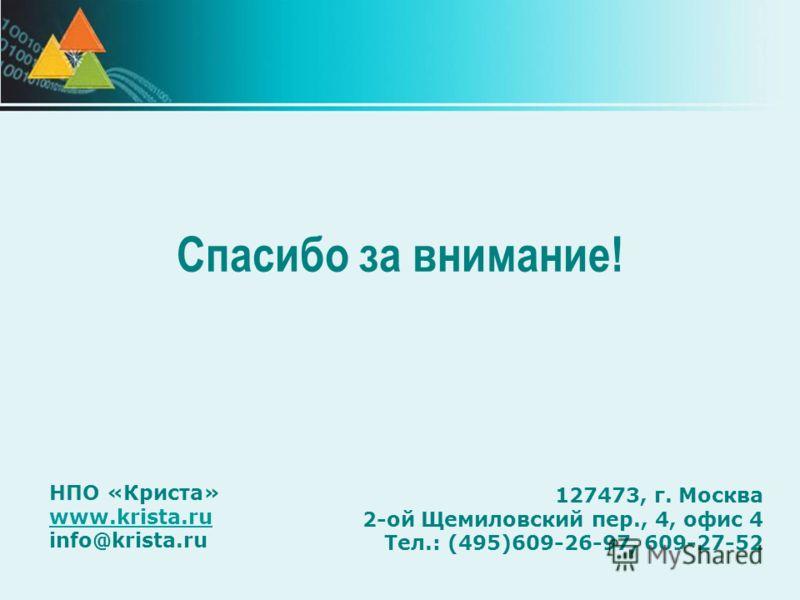 Спасибо за внимание! НПО «Криста» www.krista.ru info@krista.ru 127473, г. Москва 2-ой Щемиловский пер., 4, офис 4 Тел.: (495)609-26-97, 609-27-52
