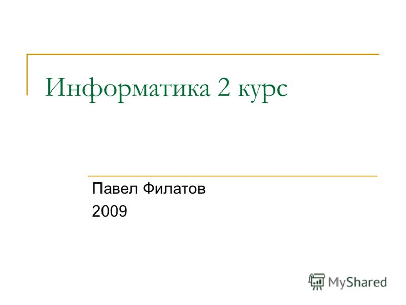 Информатика 2 курс Павел Филатов 2009