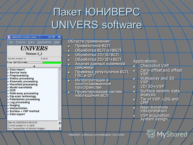 2 Пакет ЮНИВЕРС UNIVERS software Области применения: Привязочное ВСП Привязочное ВСП Обработка ВСП и НВСП Обработка ВСП и НВСП Обработка 2D/3D ВСП Обработка 2D/3D ВСП Обработка 2D/3D+ВСП Обработка 2D/3D+ВСП Анализ данных наземной сейсмики Анализ данн