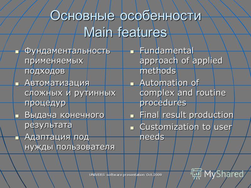 UNIVERS software presentation Oct.2009 3 Основные особенности Main features Фундаментальность применяемых подходов Фундаментальность применяемых подходов Автоматизация сложных и рутинных процедур Автоматизация сложных и рутинных процедур Выдача конеч