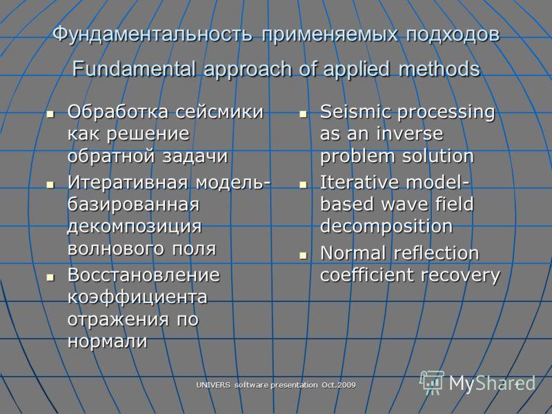 UNIVERS software presentation Oct.2009 4 Фундаментальность применяемых подходов Fundamental approach of applied methods Обработка сейсмики как решение обратной задачи Обработка сейсмики как решение обратной задачи Итеративная модель- базированная дек