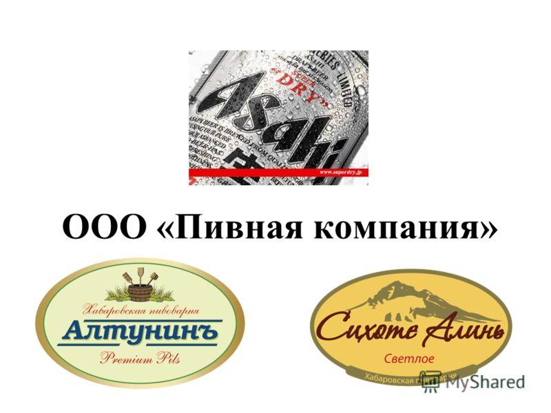 ООО «Пивная компания»