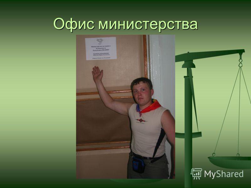 Офис министерства