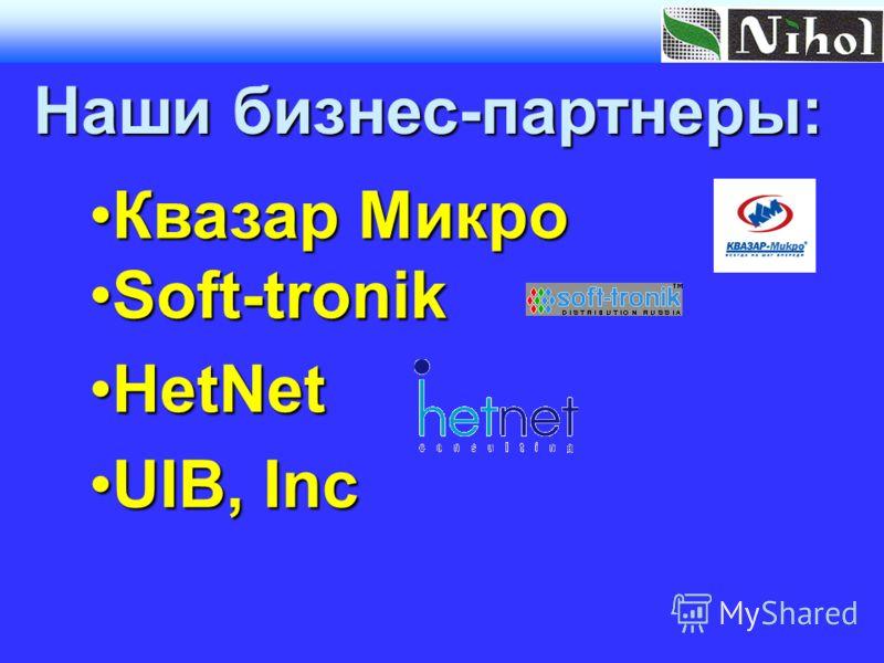 Наши бизнес-партнеры: UIB, IncUIB, Inc Квазар МикроКвазар Микро Soft-tronikSoft-tronik HetNetHetNet Помимо реализации собственных проектов, Nihol активно участвует в проектах совместно с компаниями-партнерами