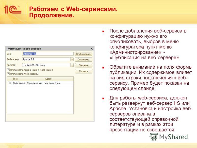Работаем с Web-сервисами. Продолжение. После добавления веб-сервиса в конфигурацию нужно его опубликовать, выбрав в меню конфигуратора пункт меню «Администрирование» - «Публикация на веб-сервере». Обратите внимание на поля формы публикации. Их содерж
