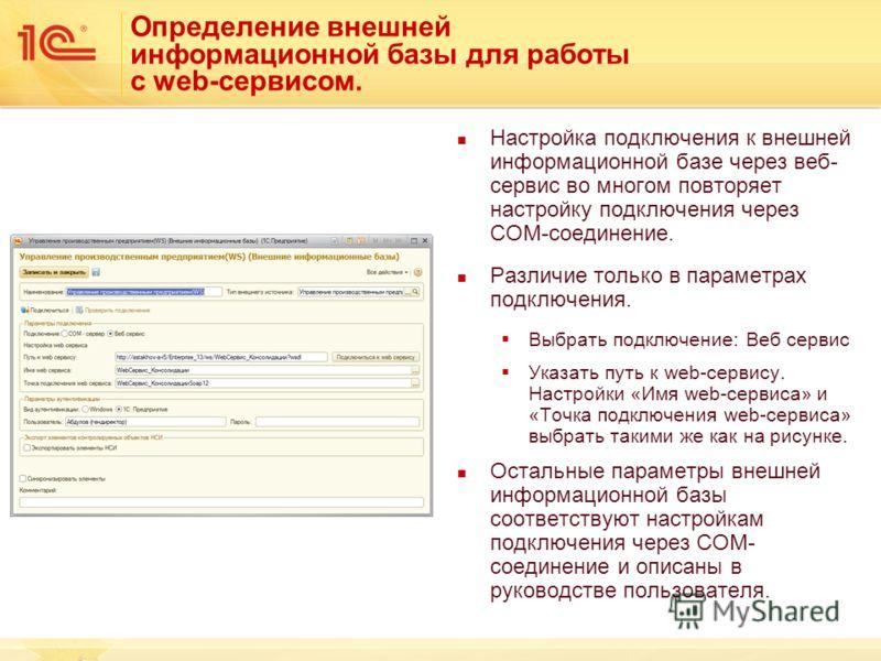 Определение внешней информационной базы для работы с web-сервисом. Настройка подключения к внешней информационной базе через веб- сервис во многом повторяет настройку подключения через COM-соединение. Различие только в параметрах подключения. Выбрать