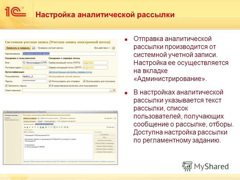 Настройка аналитической рассылки Отправка аналитической рассылки производится от системной учетной записи. Настройка ее осуществляется на вкладке «Администрирование». В настройках аналитической рассылки указывается текст рассылки, список пользователе