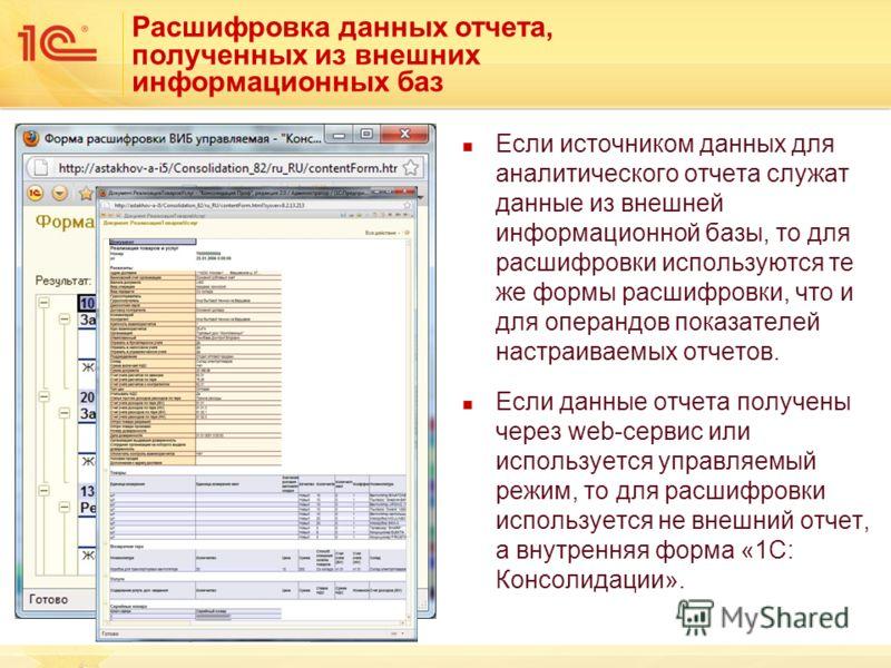 Расшифровка данных отчета, полученных из внешних информационных баз Если источником данных для аналитического отчета служат данные из внешней информационной базы, то для расшифровки используются те же формы расшифровки, что и для операндов показателе