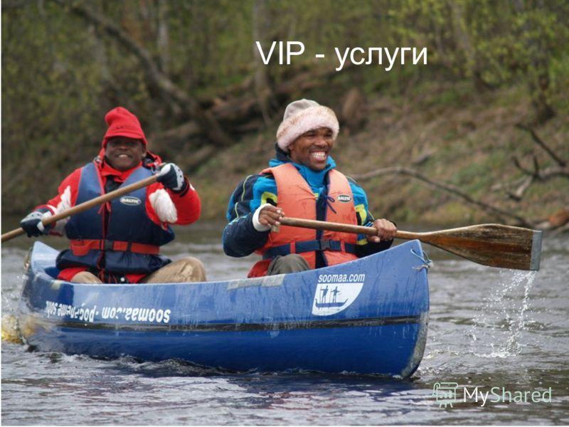 Людмила Руукел +3725029793 mila@soomaa.com Контакты: VIP - услуги