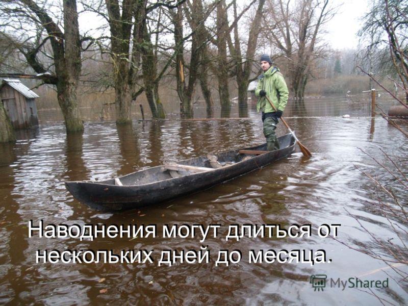Наводнения могут длиться от нескольких дней до месяца.