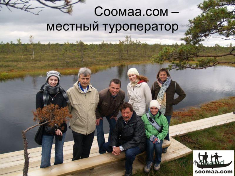Соомаа.сом – местный туроператор
