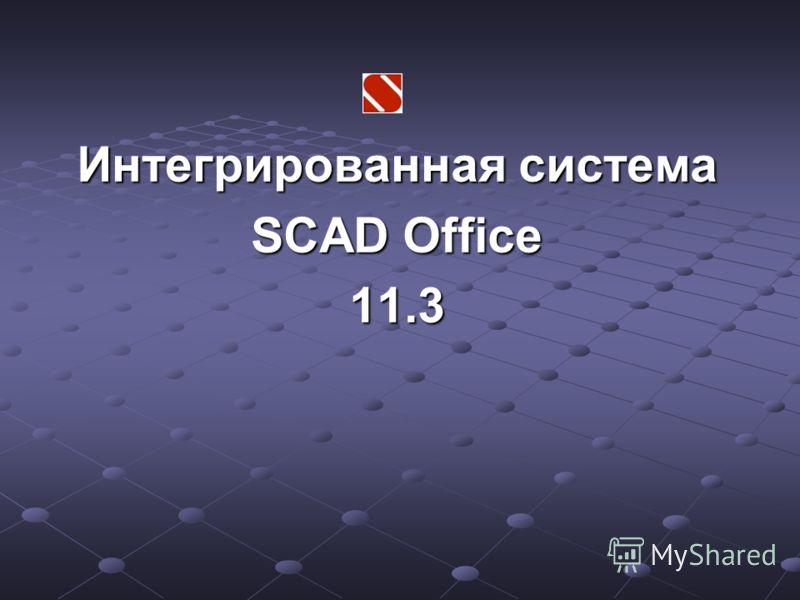Интегрированная система SCAD Office 11.3