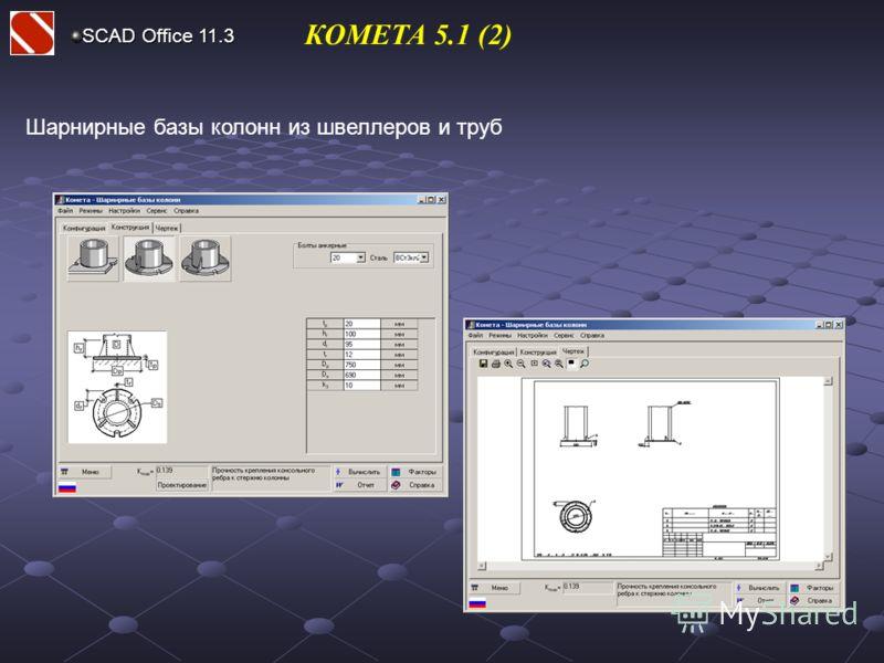 SCAD Office 11.3 КОМЕТА 5.1 (2) Шарнирные базы колонн из швеллеров и труб