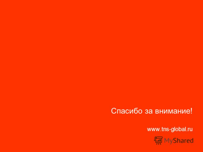 14 Cпасибо за внимание! www.tns-global.ru
