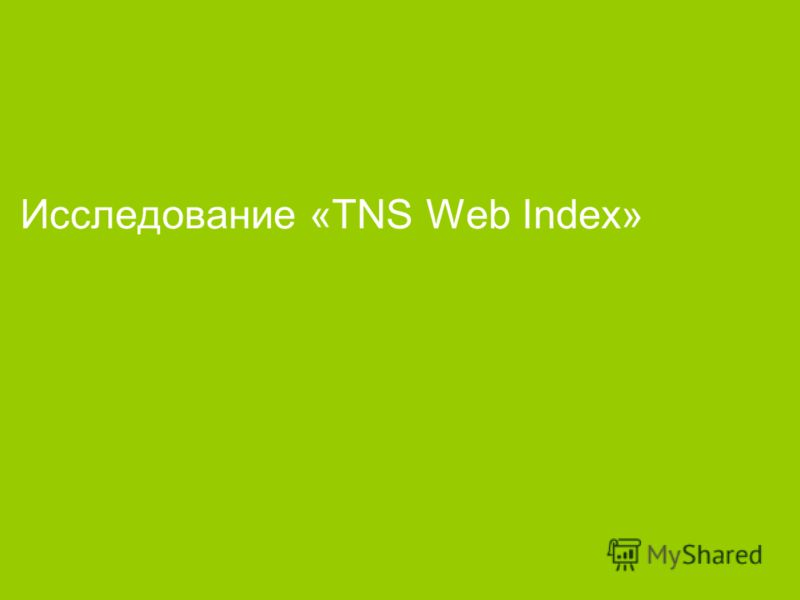 5 Исследование «TNS Web Index»