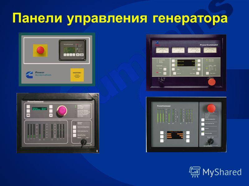 Панели управления генератора