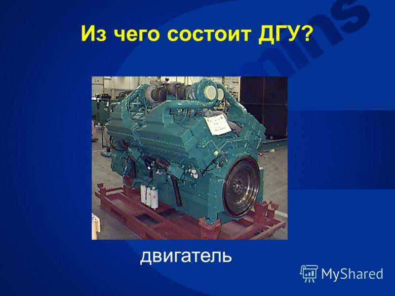 Из чего состоит ДГУ? двигатель