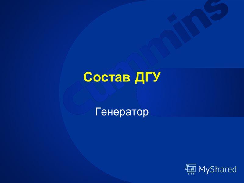 Состав ДГУ Генератор