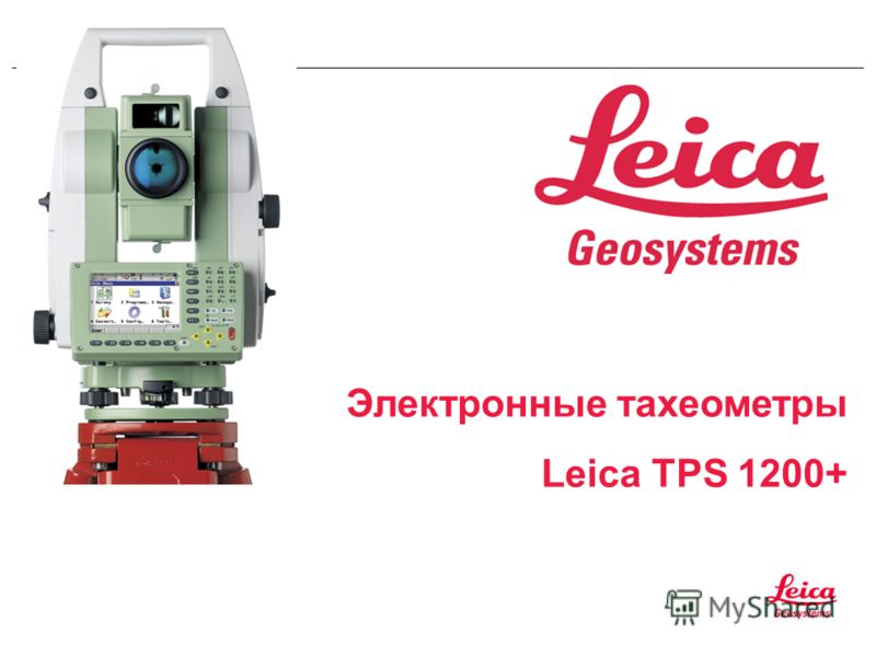 Электронные тахеометры Leica TPS 1200+