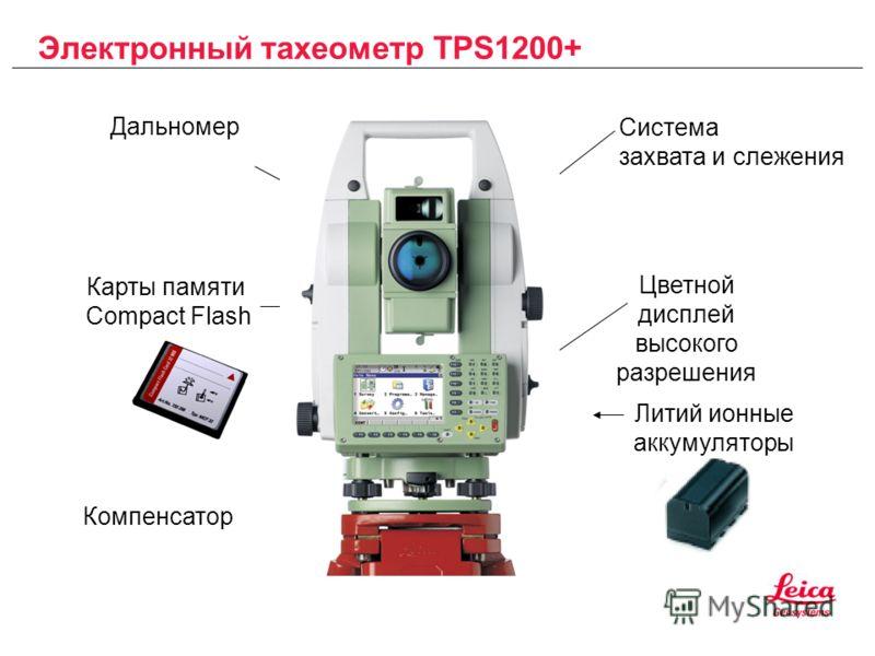 Электронный тахеометр TPS1200+ Карты памяти Compact Flash Литий ионные аккумуляторы Цветной дисплей высокого разрешения Дальномер Система захвата и слежения Компенсатор