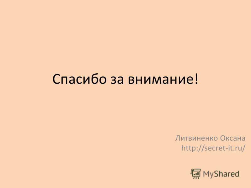 Спасибо за внимание! Литвиненко Оксана http://secret-it.ru/