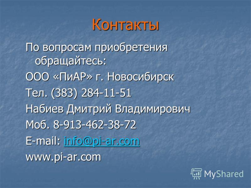 Контакты По вопросам приобретения обращайтесь: ООО «ПиАР» г. Новосибирск Тел. (383) 284-11-51 Набиев Дмитрий Владимирович Моб. 8-913-462-38-72 E-mail: info@pi-ar.com info@pi-ar.com www.pi-ar.com
