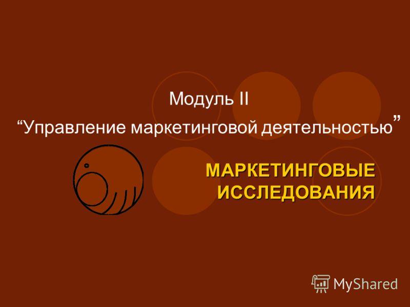 Модуль IIУправление маркетинговой деятельностью МАРКЕТИНГОВЫЕ ИССЛЕДОВАНИЯ