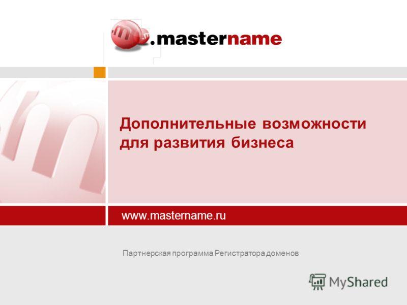 www.mastername.ru Дополнительные возможности для развития бизнеса Партнерская программа Регистратора доменов