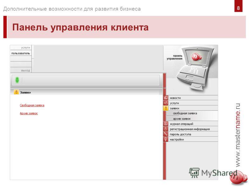 www.mastername.ru Дополнительные возможности для развития бизнеса Панель управления клиента 8