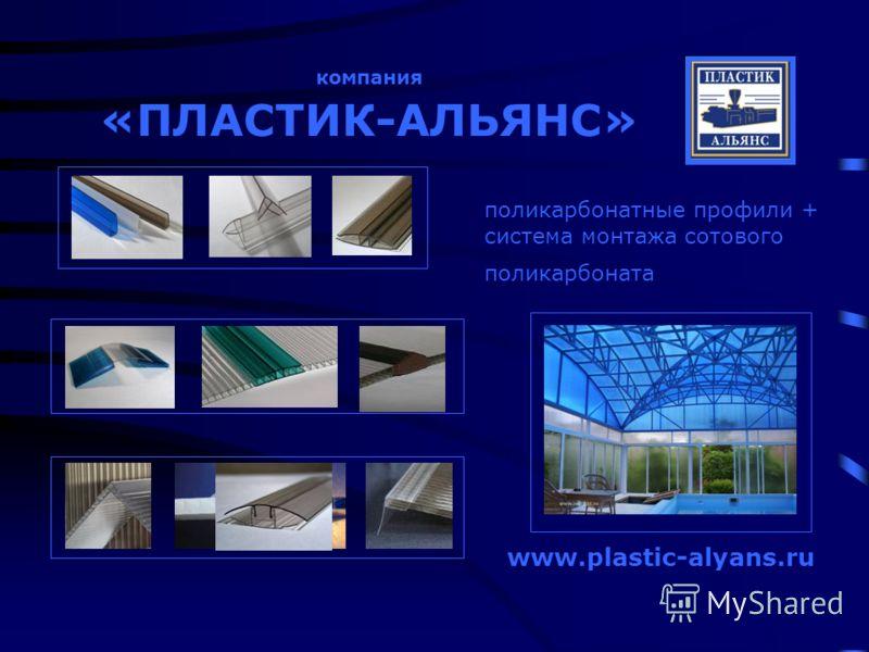 поликарбонатные профили + система монтажа сотового поликарбоната www.plastic-alyans.ru компания «ПЛАСТИК-АЛЬЯНС»