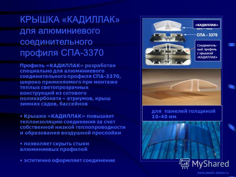 КРЫШКА «КАДИЛЛАК» для алюминиевого соединительного профиля СПА-3370 Профиль «КАДИЛЛАК» разработан специально для алюминиевого соединительного профиля СПА-3370, широко применяемого при монтаже теплых светопрозрачных конструкций из сотового поликарбона