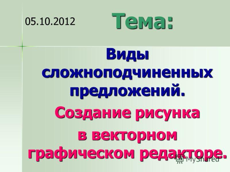 Тема: Виды сложноподчиненных предложений. Создание рисунка в векторном графическом редакторе. 08.08.2012