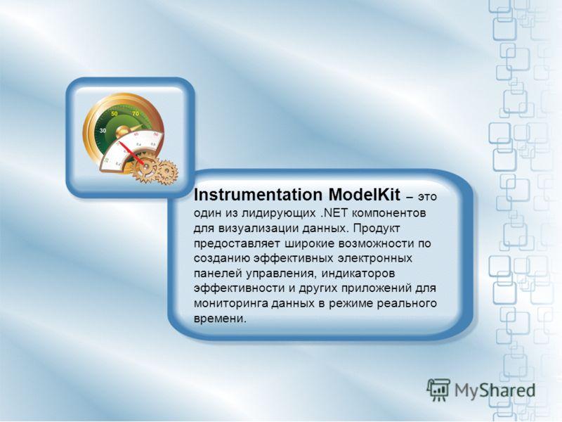 Instrumentation ModelKit – это один из лидирующих.NET компонентов для визуализации данных. Продукт предоставляет широкие возможности по созданию эффективных электронных панелей управления, индикаторов эффективности и других приложений для мониторинга