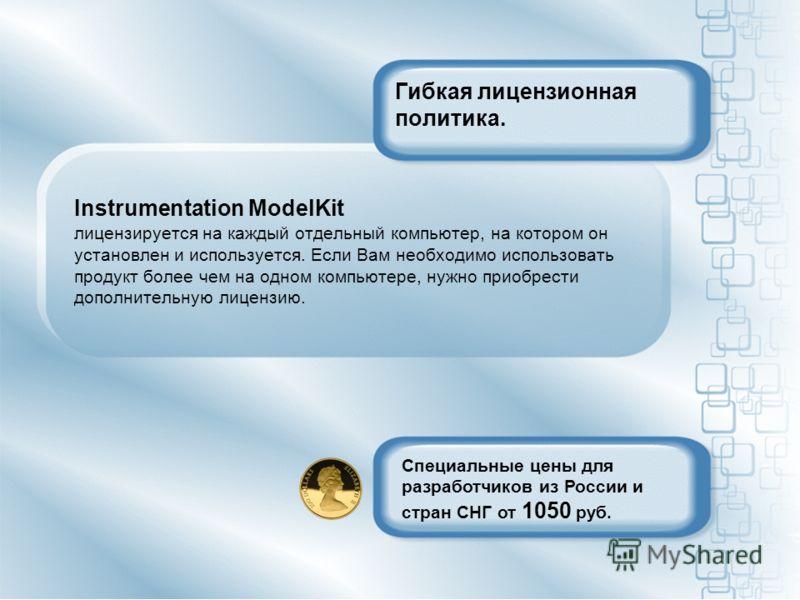 Гибкая лицензионная политика. Instrumentation ModelKit лицензируется на каждый отдельный компьютер, на котором он установлен и используется. Если Вам необходимо использовать продукт более чем на одном компьютере, нужно приобрести дополнительную лицен